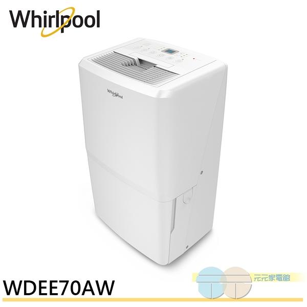 附發票可申請貨物稅退稅Whirlpool 惠而浦 32L節能除濕機 WDEE70AW 原廠公司貨