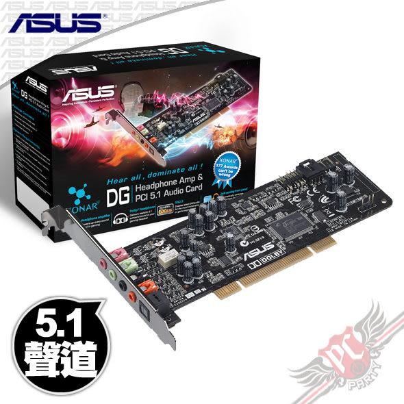 [ PC PARTY ] 華碩 ASUS XONAR DG PCI 5.1聲道 音效卡
