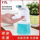 臺灣現貨 紅外線自動感應泡沫機 智慧泡沫機 智慧洗手機 泡沫機 給皂機 皂液機igo