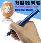 刻字筆 蛋雕迷你小電磨工藝品雕刻字小電磨機 AW4736『愛尚生活館』
