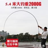 魚竿 鯉魚竿手竿碳素長節台釣竿超輕超硬釣魚竿套裝鯽魚竿鯉竿 小艾時尚 NMS