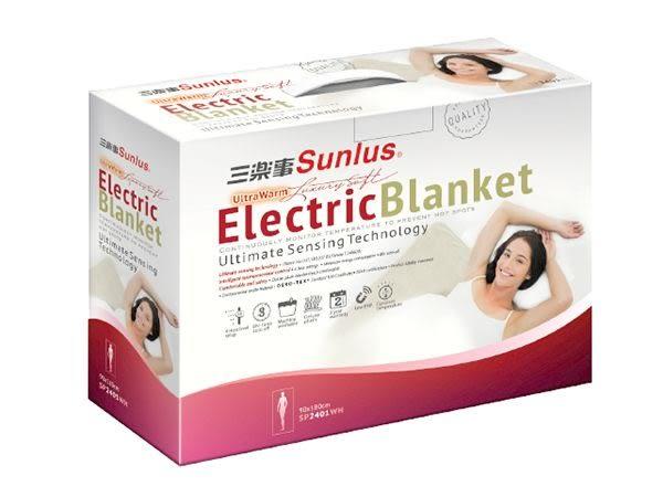 Sunlus三樂事單人雅緻電熱毯SP2401WH,原廠公司貨2年保固