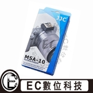 【EC數位】JJC MSA-10 新版 SONY NEX 熱靴轉接座 轉接頭 NEX5N NEX5R MSA10
