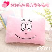 Norns【泡泡先生長方型午安枕】正版Barbapapa 粉色 娃娃 抱枕腰靠墊 粉紅大臉 午睡枕頭