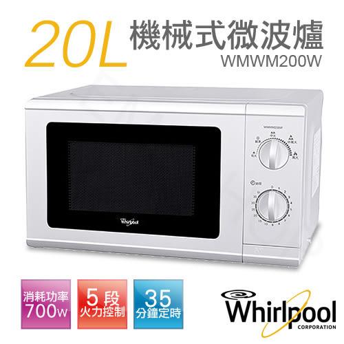 下殺【惠而浦Whirlpool】20L機械式微波爐 WMWM200W