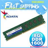 ADATA 威剛 8GB DDR3 1600 記憶體 (單隻) 【快速出貨】