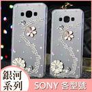 SONY XZ1 Compact XA1 Plus XZs XZ XA X XA2 珍珠銀河 手機殼 可愛 保護殼 硬殼 訂做殼 韓系手機殼