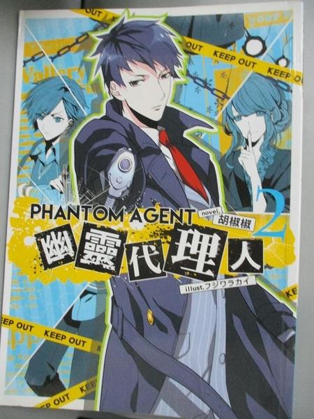 【書寶二手書T5/一般小說_LLJ】Phantom Agent幽靈代理人02_胡椒椒