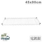 【居家cheaper】層架專用電鍍網片45X90CM-1入/鞋架/行李箱架/衛生紙架/層架鐵架