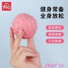 按摩球筋膜球足底健身球手握球按摩球肌肉放鬆肩頸康復手部腳底經膜球 JUST M