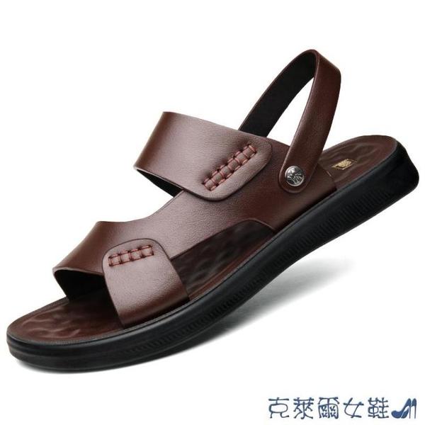 涼鞋 涼鞋男2021年夏季新款真皮休閒軟底沙灘鞋外穿潮流兩用爸爸涼拖鞋 快速出貨