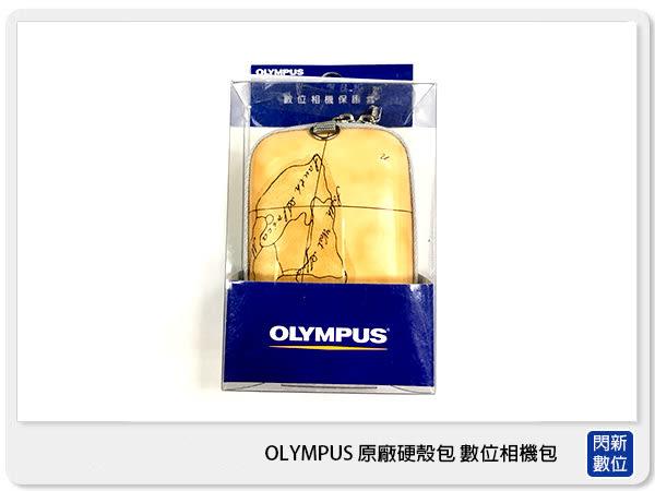 【免運費】特價 OLYMPUS 原廠 數位相機 相機包 地圖包 硬殼包 配件包 (公司貨)