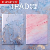 iPad保護套 2021新款ipad10.2寸全包殼7代筆槽迷你2/5保護套4防摔air4 10.9寸 米家
