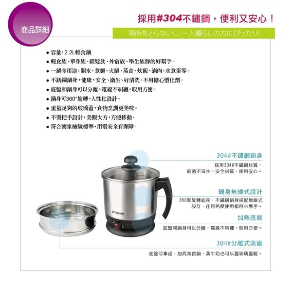◤A級福利品‧數量有限◢ [YAMASAKI山崎家電] SK-1220SP 2.2L 好煮藝多功能美食鍋 (附蒸籠)