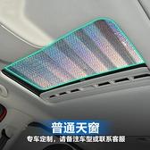 遮陽擋 汽車全景天窗遮陽板前擋風玻璃車內遮光板簾車頂防曬隔熱板遮陽擋  美物 99免運