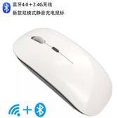 可充電式雙模藍牙4.0滑鼠 2.4G靜音非無聲無線電競滑鼠 適用筆記型桌上型電腦蘋果MAC