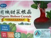 標達生醫~有機甜菜根晶25包入/盒(純素) x2盒組~特惠中~