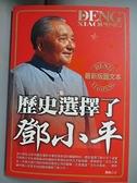 【書寶二手書T8/政治_EX3】歷史選擇了鄧小平_高屹