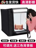 攝影棚 60cm大號攝影棚小型攝影拍照燈箱折疊套裝柔光背景箱拍攝補光燈便攜室內靜物拍攝微型