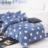 夢棉屋-台灣製造柔絲絨-標準5尺雙人薄式床包枕套+被套四件組-星際航行