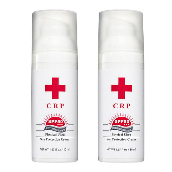 【CRP】物理性潤色隔離防曬霜SPF50 (50ml)X2