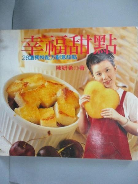 【書寶二手書T6/餐飲_PFR】幸福甜點-28道獨特配方創意甜點_陳妍希