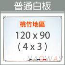 【耀偉】普通白板120*90 (4x3尺)【僅配送桃竹地區】