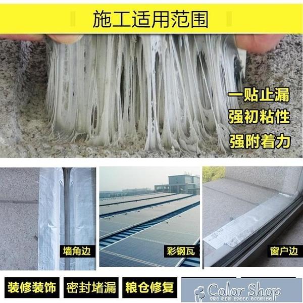 防水膠屋頂防水補漏材料樓頂裂縫丁基卷材防水膠帶強力堵漏王神器 快速出貨