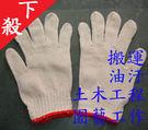 棉紗手套 10打 灰色