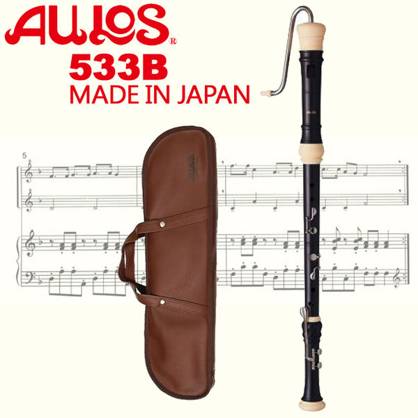 【非凡樂器】AULOS 低音直笛NO.533B 學校直笛團選用/日本原裝進口