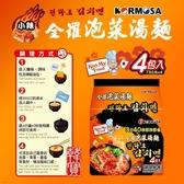 KORMOSA 韓寶 全羅泡菜湯麵 (73gX4包入)【櫻桃飾品】【32063】