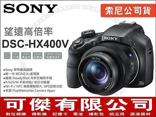 Sony DSC-HX400V  50倍光學  蔡司廣角鏡頭 光學五軸防手震 公司貨 大感光元件  高畫質 對焦速度快