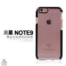 防摔 三星 Note9 N9600 6.4吋 透明 雙色 全包 手機殼 保護套 軟殼 手機套 TPU 保護殼 氣囊殼
