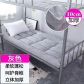 床墊 10cm加厚床墊子學生宿舍單人0.9m1.5m床墊被1.8m床褥2米雙人1.2米T 尾牙