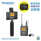 【Saramonic 楓笛】一對一 領夾式無線麥克風混音套裝 UwMic9 Kit12 (SP-RX9+TX9)