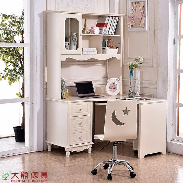 【大熊傢俱】杏之韓 HE302 韓式 轉角書桌 兒童書桌 鄉村田園風 書桌 辦公桌 電腦桌 組合桌
