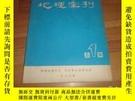 二手書博民逛書店罕見地理匯刊(1980,創刊號)Y9886 出版1980