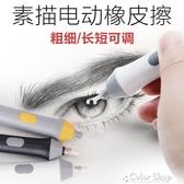 電動橡皮擦高光素描美術專用自動橡皮學生擦得干凈兒童創意繪畫橡皮雙頭粗細長短 交換禮物