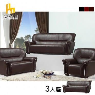 ASSARI-(咖啡)舒適雅致風格三人皮沙發