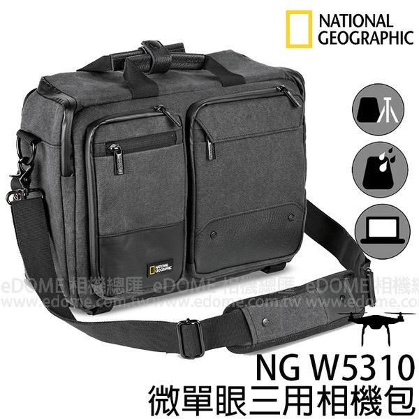 NATIONAL GEOGRAPHIC 國家地理 NG W5310 CSC 微單眼三用相機包 (0利率 免運 正成公司貨) 空拍機包 後背 側背
