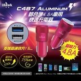 HAWK 雙孔USB 車充頭 車用充電器 4.8A 汽車充電器 車載充電器 鋁合金 點菸煙器 銀色 紅色