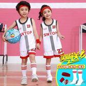 兒童球服 夏季幼兒園兒童籃球服套裝男女成人表演服寶寶中小學生運動籃球衣 米蘭shoe