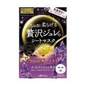 日本UTENA佑天蘭  黃金果凍面膜(薰衣草) 【康是美】