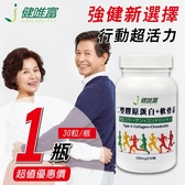 【健唯富】二型膠原蛋白+軟骨素(30粒x1瓶)~可搭配含有紅藻鈣、海洋鎂、葡萄糖胺、鯊魚軟骨使用