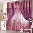 隔熱雙層窗簾成品簡約現代歐式窗簾布定制客廳臥室落地窗遮光窗簾