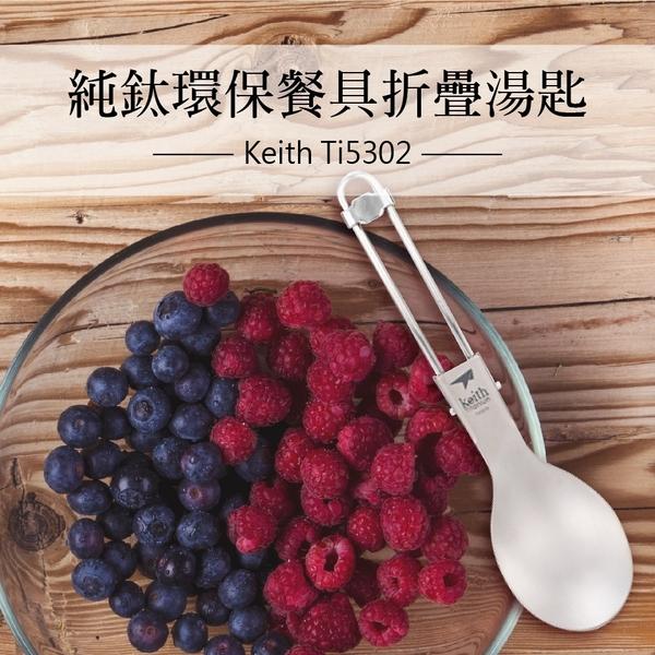 鎧斯Keith Ti5302純鈦環保餐具折疊湯匙