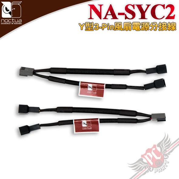 [ PC PARTY ] 貓頭鷹 Noctua NA-SYC2 Y型 3Pin 風扇電源分接線 2枚裝 (台中、高雄)
