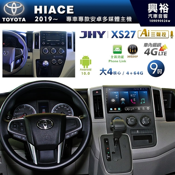 【JHY】2019~年TOYOTA HIACE專用9吋XS27系列安卓機*Phone Link+送1年4G上網*大4核心4+64