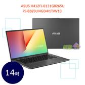 ◤送3豪禮◢ ASUS X412FJ-0131G8265U 14吋 ◤刷卡◢ 筆電 (i5-8265U/4GD4/1T/W10)