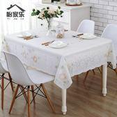 簡約現代白色pvc茶幾餐桌桌布防水防油防燙免洗長方形正方形臺布
